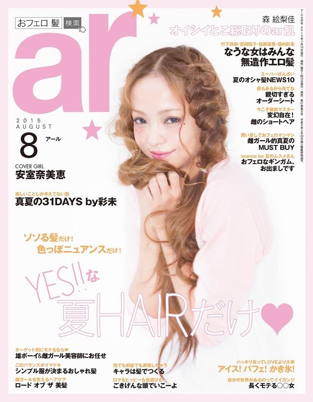「ar」2015年8月号