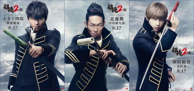 『銀魂2(仮)』(C)空知英秋/集英社 (C)2018 映画「銀魂2(仮)」製作委員会