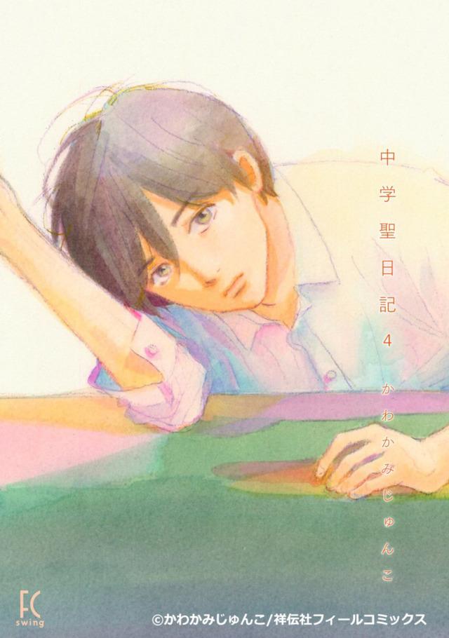 「中学聖日記」書影 (c)かわかみじゅんこ/祥伝社フィールコミックス