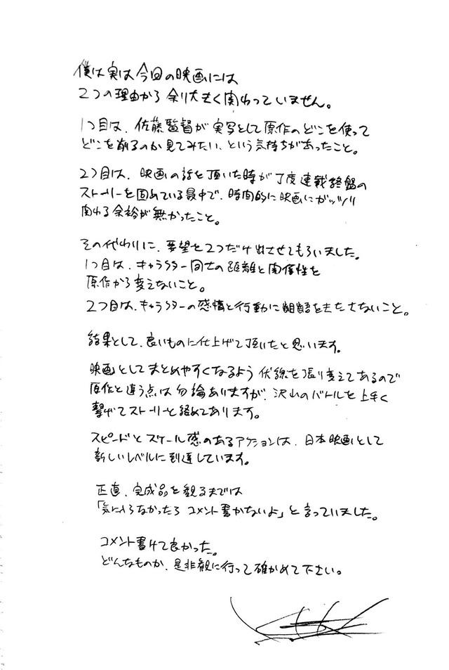 原作者・久保帯人のコメント(C)久保帯人/集英社 (C)2018 映画「BLEACH」製作委員会