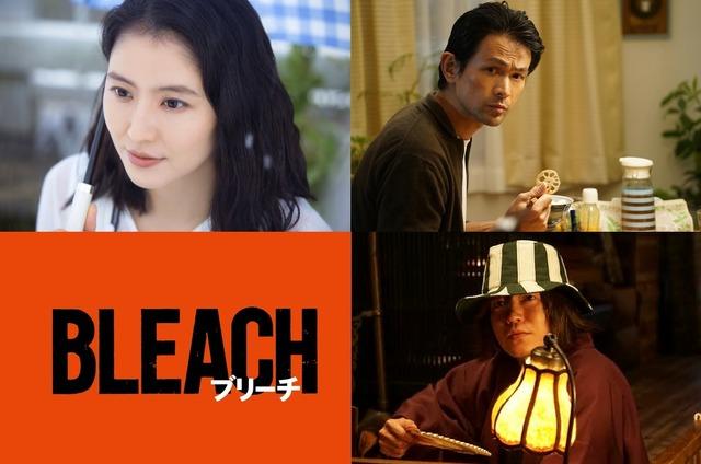 『BLEACH』 (C)久保帯人/集英社 (C)2018映画「BLEACH」製作委員会