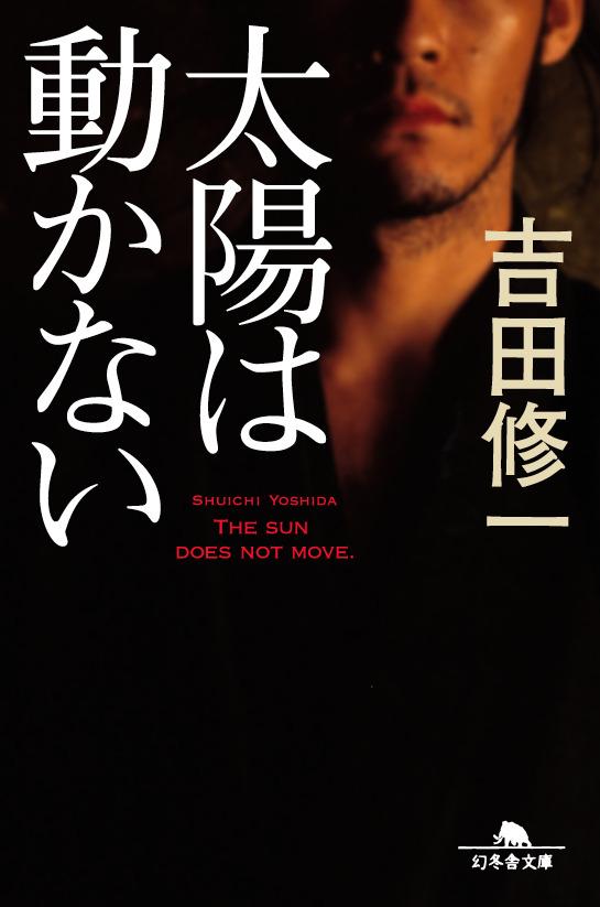 吉田修一著「太陽は動かない」(幻冬舎文庫刊)