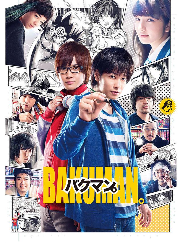 『バクマン。』(C)2015 映画「バクマン。」製作委員会 (C)大場つぐみ・小畑健/集英社