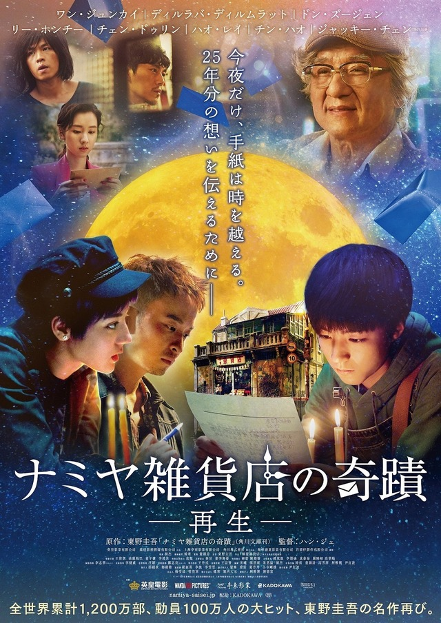 『ナミヤ雑貨店の奇蹟』本ポスター(C) 2017 EMPEROR FILM PRODUCTION COMPANY LIMITED  WANDA MEDIA CO., LTD.  SHANGHAI PMF PICTURES CO., LTD  KADOKAWA CORPORATION  ALL RIGHTS RESERVED