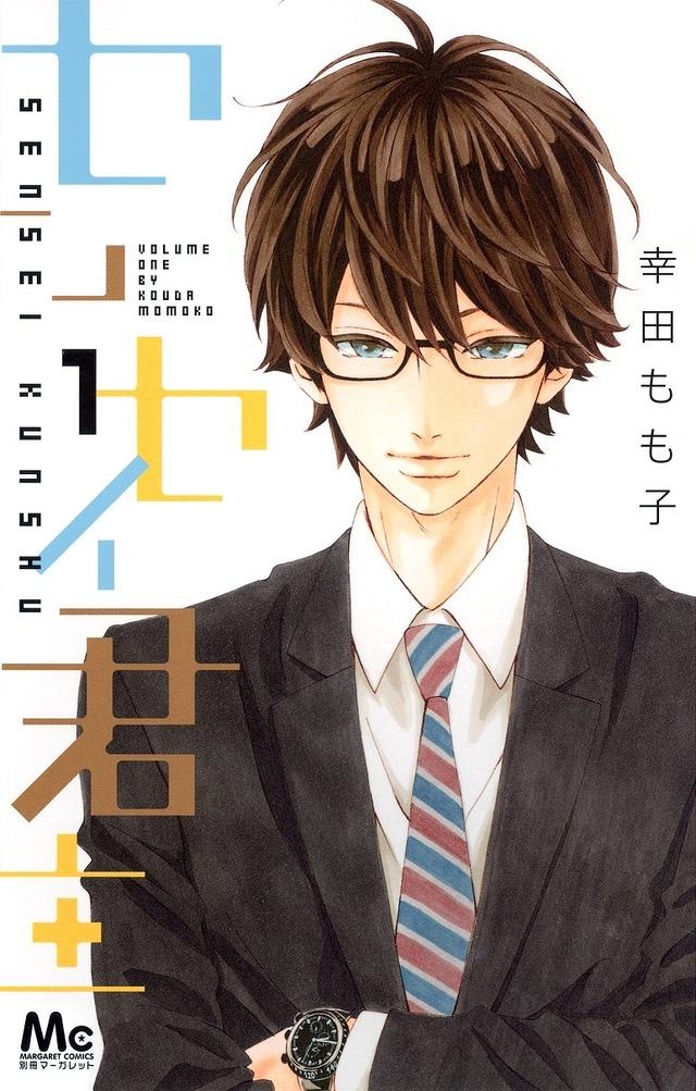 『センセイ君主』コミックス1巻 (C)2018 「センセイ君主」製作委員会 (C)幸田もも子/集英社