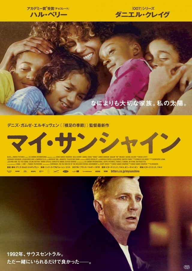 『マイ・サンシャイン』(C)2017 CC CINEMA INTERNATIONAL-SCOPE PICTURES-FRANCE 2 CINEMA-AD VITAM-SUFFRAGETTES