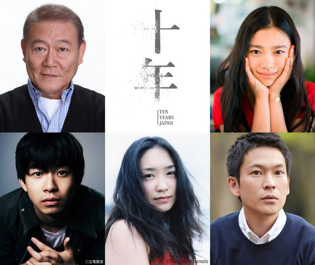 "『十年 Ten Years Japan』(C)2018 ""Ten Years Japan"" FilmPartners"