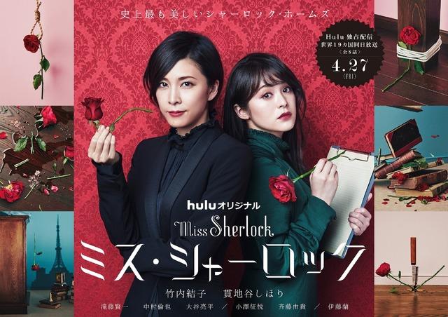 「ミス・シャーロック/Miss Sherlock」(C)2018 HJ HOLDINGS, INC & HBO PACIFIC PARTNERS, V.O.F