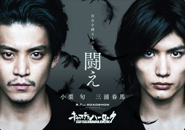 小栗旬&三浦春馬/『キャプテンハーロック』 -(C) LEIJIMATSUMOTO/CAPTAIN HARLOCK Film Partners
