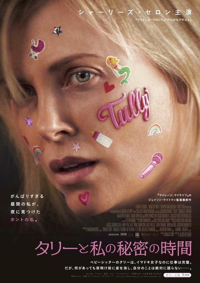 『タリーと私の秘密の時間』 (C) 2017 TULLY PRODUCTIONS.LLC.ALL RIGHTS RESERVED.