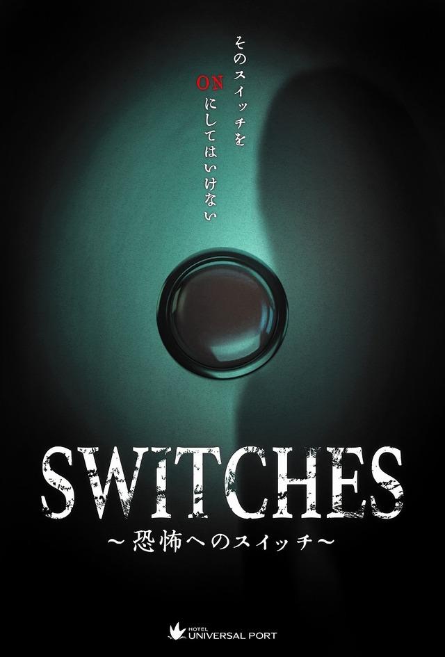 特別宿泊プラン「SWITCHES ~恐怖へのスイッチ~」!