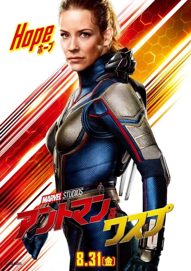 『アントマン&ワスプ』(C)Marvel Studios 2018