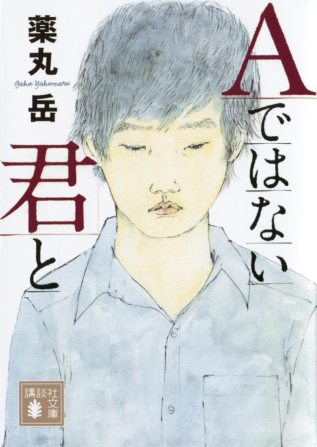「Aではない君と」原作書影(c)薬丸岳/講談社