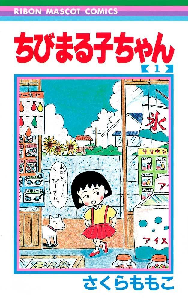 『ちびまる子ちゃん』1巻 (C)さくらプロダクション