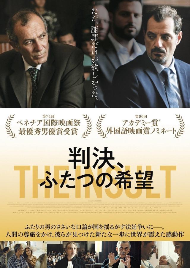 『判決、ふたつの希望』PHOTO(C) TESSALIT PRODUCTIONS-ROUGE INTERNATIONAL