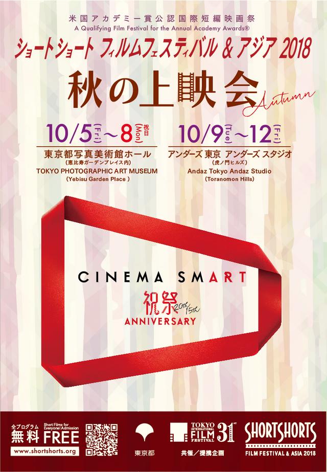 「ショートショートフィルムフェスティバル&アジア2018 -秋の上映会-」