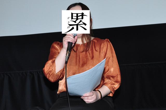 映画『累 -かさね-』ファンミーティング/原作者・松浦だるま