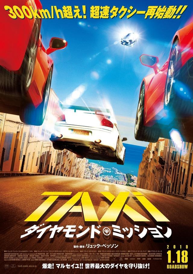 『TAXi ダイヤモンド・ミッション』本ポスター
