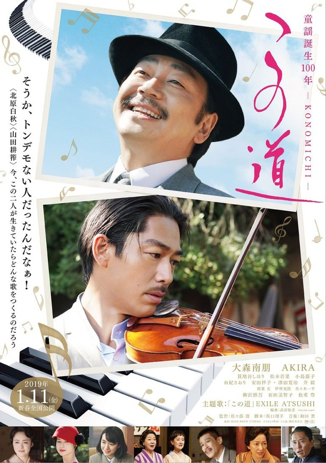 『この道』本ポスター(C)2019 映画「この道」製作委員会
