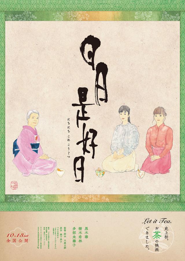 『日日是好日』第一弾ポスター(C)2018「日日是好日」製作委員会