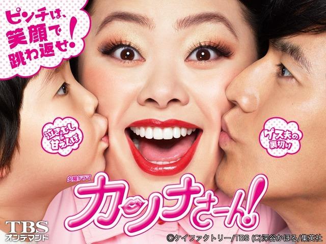 「カンナさーん!」 (C)ケイファクトリー/TBS (C)深谷かほる/集英社