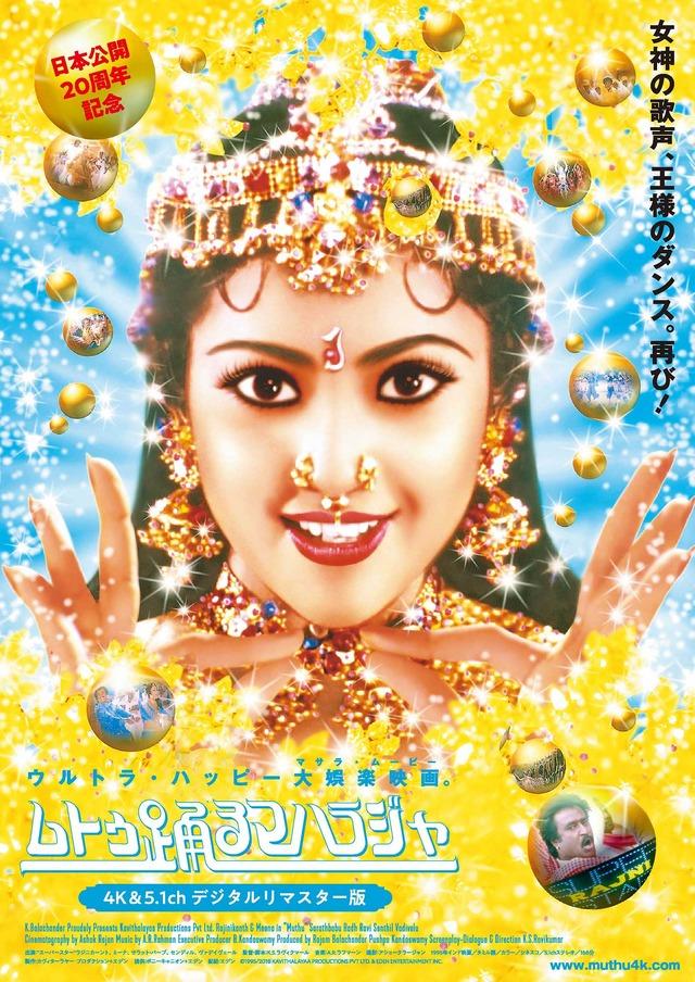 『ムトゥ 踊るマハラジャ』 (C) 1995/2018 KAVITHALAYAA PRODUCTIONS PVT LTD. & EDEN ENTERTAINMENT INC.