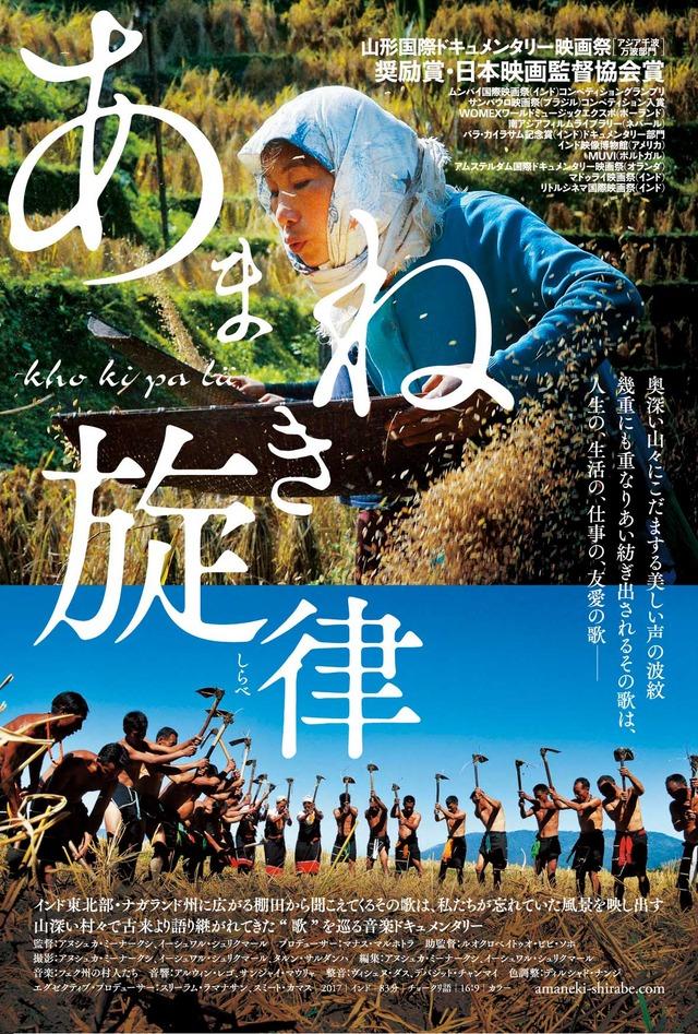 『あまねき旋律(しらべ)』 (C) the u-ra-mi-li project