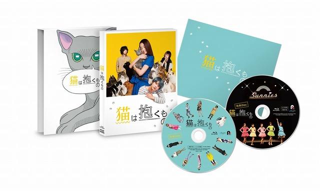 『猫は抱くもの』BD&DVD化 (C) 2018 「猫は抱くもの」製作委員会