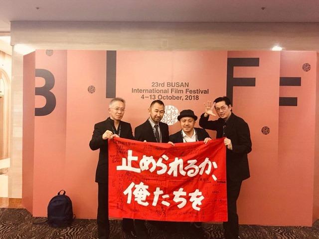 第23回釜山国際映画祭『止められるか、俺たちを』(C)2018若松プロダクション