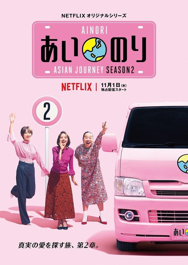 「あいのり:Asian Journey」シーズン2 キービジュアル