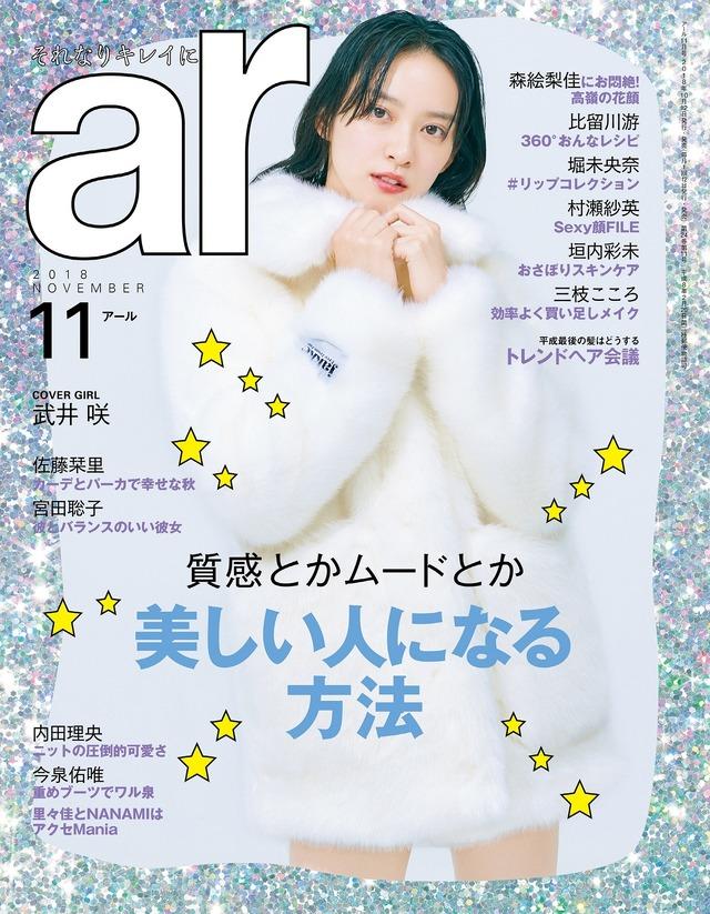 「ar」11月号