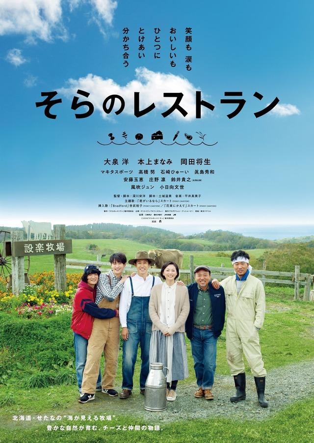 『そらのレストラン』 (C)2019『そらのレストラン』製作委員会