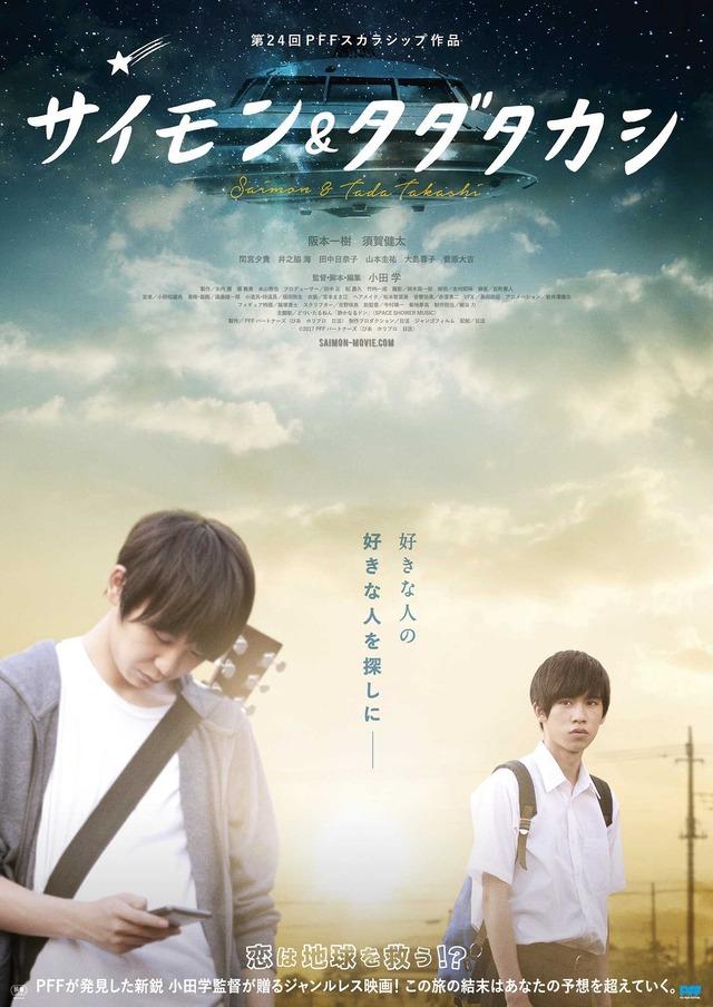 『サイモン&タダタカシ』(C)2017PFFパートナーズ(ぴあ ホリプロ 日活)
