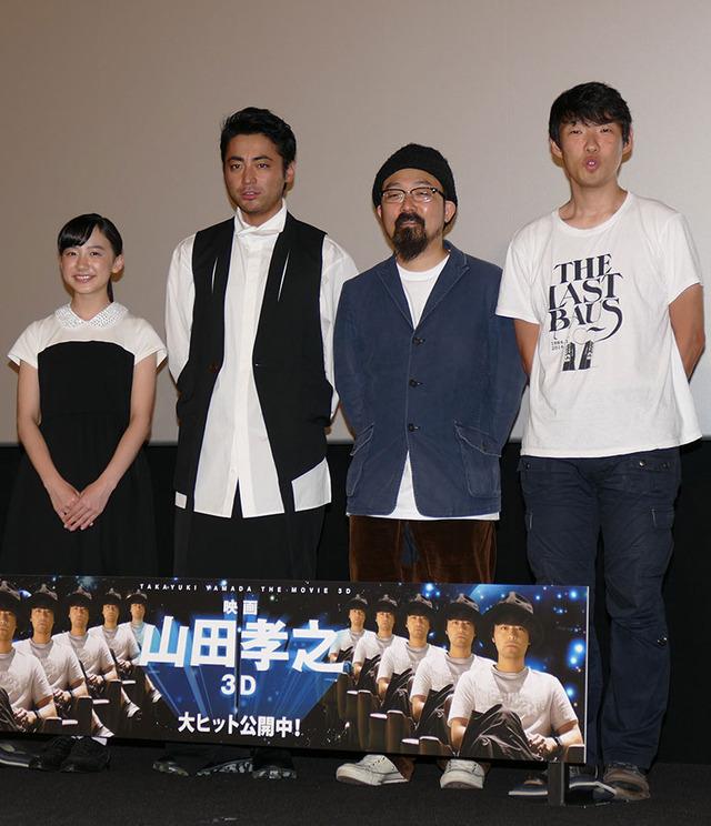 芦田愛菜&山田孝之/『映画 山田孝之3D』初日舞台あいさつ