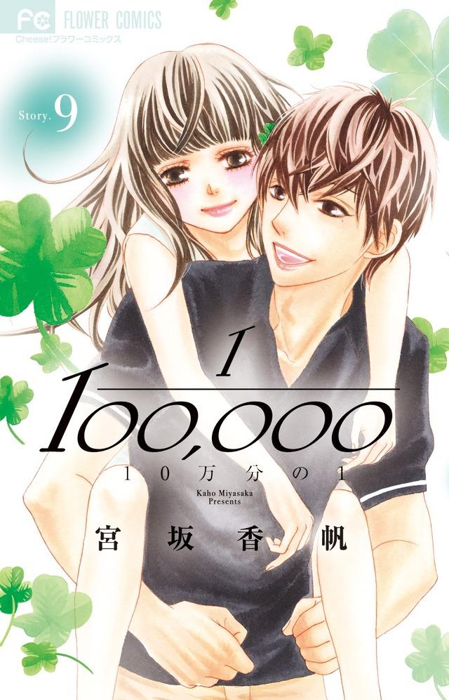 宮坂香帆「10万分の1」(小学館「フラワーコミックス」刊)