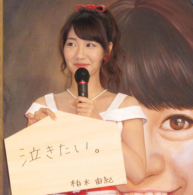 柏木由紀/「AKB48 選抜総選挙ミュージアム」オープニングセレモニー
