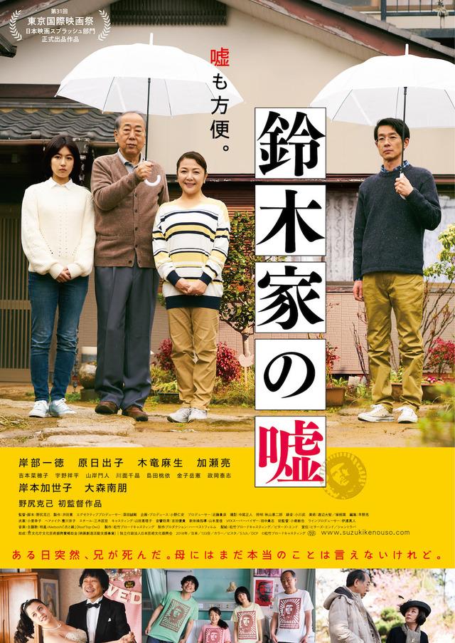 『鈴木家の嘘』本ビジュアル(C)松竹ブロードキャスティング