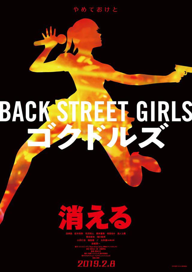 『Back Street Girls -ゴクドルズ-』(C)2019映画「ゴクドルズ」製作委員会