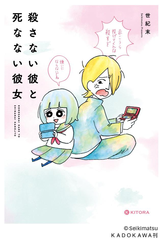 原作書影:世紀末「殺さない彼と死なない彼女」(KADOKAWA刊)