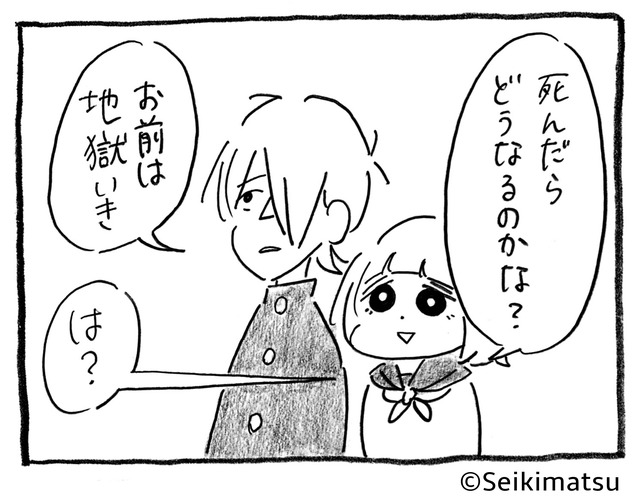 原作の1コマ:世紀末「殺さない彼と死なない彼女」(KADOKAWA刊)