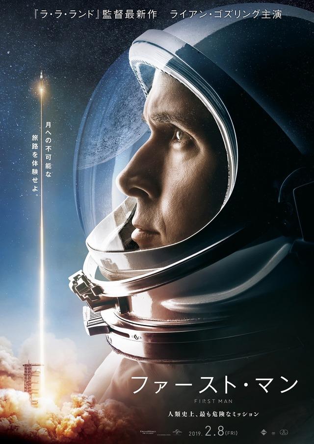『ファースト・マン』(C)Universal Pictures