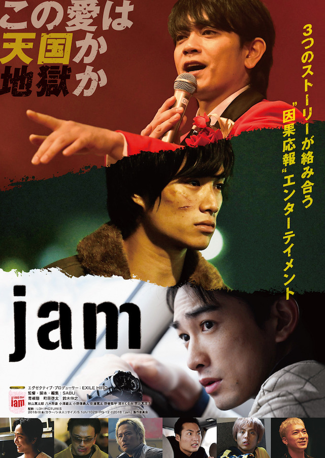 『jam』ポスタービジュアル(C)2018「jam」製作委員会