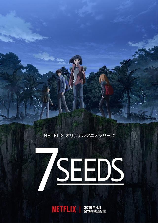 「7SEEDS」キーアート