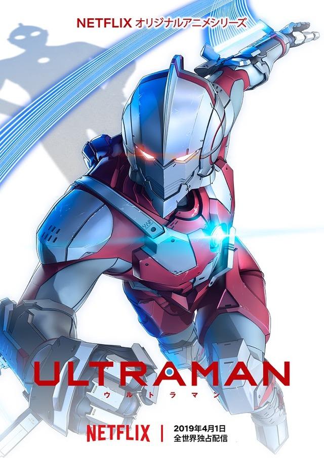 「ULTRAMAN」キーアート