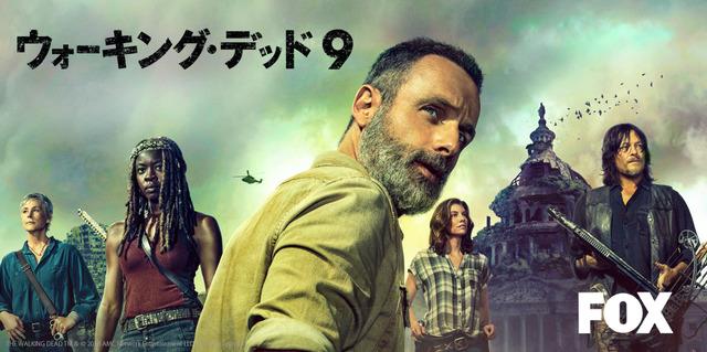 「ウォーキング・デッド」シーズン9 (c)TWD productions LLC Courtesy of AMC/provided by FOX channel