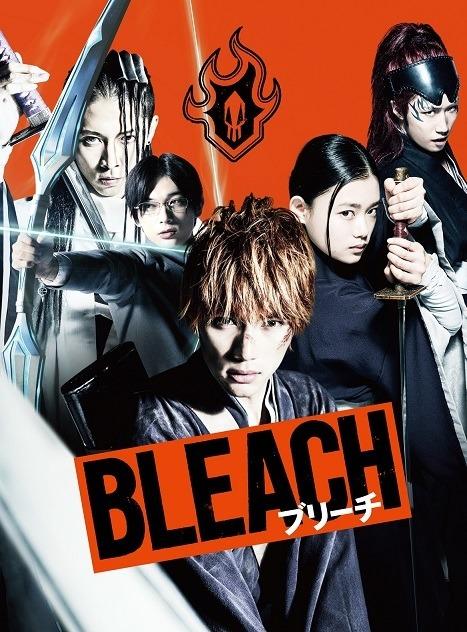 『BLEACH』(C)久保帯人/集英社 (C)2018 映画「BLEACH」製作委員会