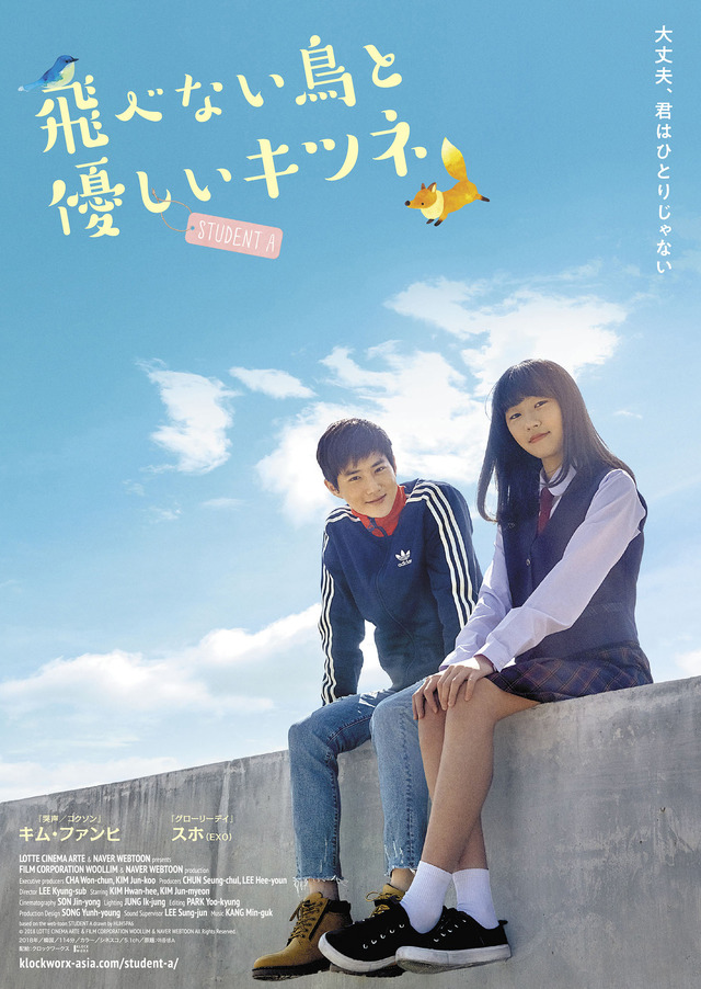 『飛べない鳥と優しいキツネ』(C)2018 LOTTE CINEMA ARTE & FILM CORPORATION WOOLLIM & NAVER WEBTOON All Rights Reserved.