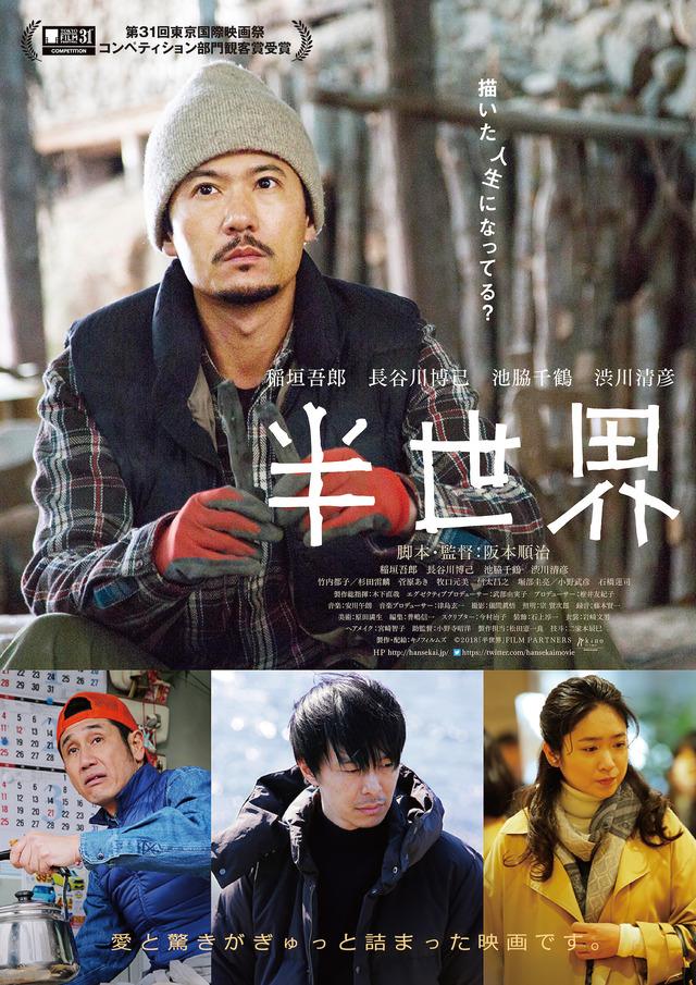 『半世界』(C)2018「半世界」FILM PARTNERS