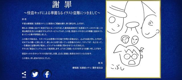 劇場版『名探偵コナン2019(仮)』公式サイトより