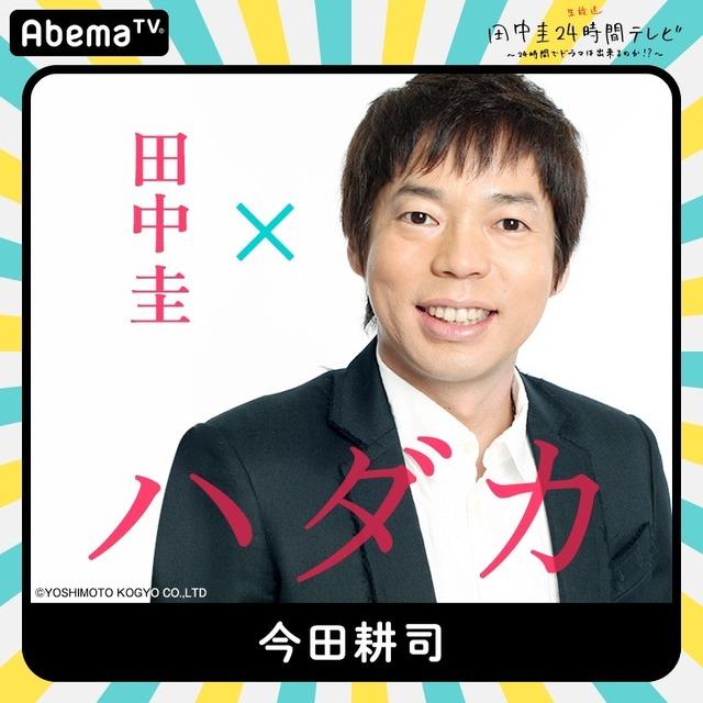 「田中圭24時間テレビ」第1弾キャスト(C)AbemaTV
